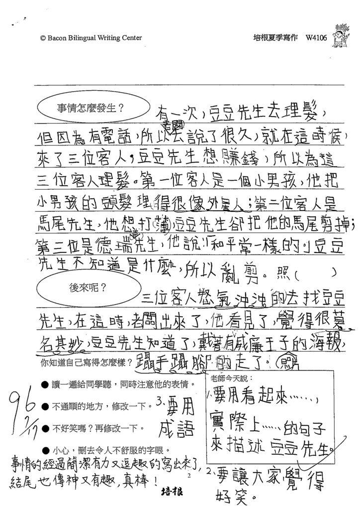 108W4106莊采璇 (2).jpg