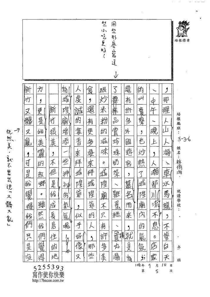 108W6105林侑洵 (3).jpg