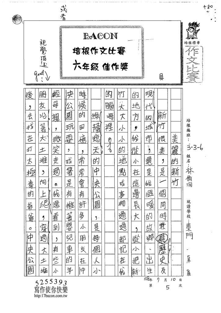 108W6105林侑洵 (1).jpg