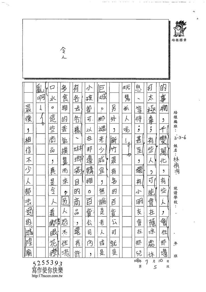 108W6105林侑洵 (2).jpg