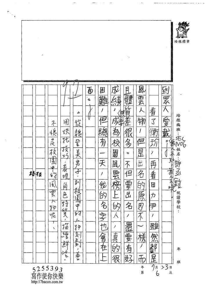 108SEC06許丞鎧 (3).jpg
