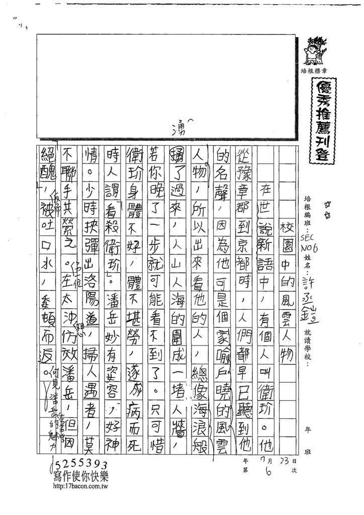 108SEC06許丞鎧 (1).jpg
