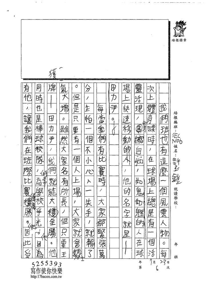108SEC06許丞鎧 (2).jpg