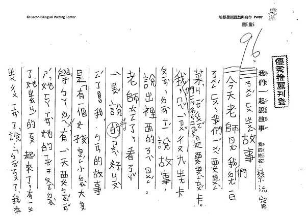 108PW07蔡沅甯 (1).jpg