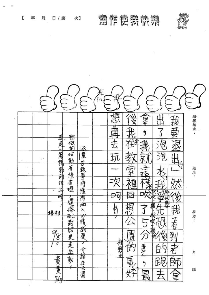 108TBW206涂丞量 (3).jpg