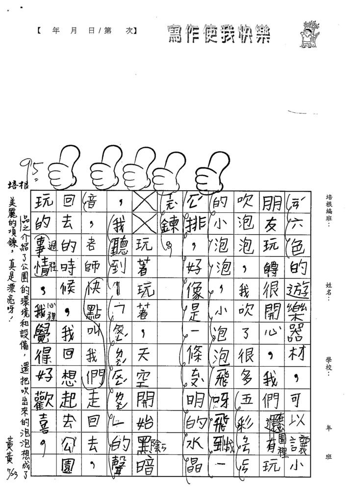 108TBW206陳品之 (2).jpg
