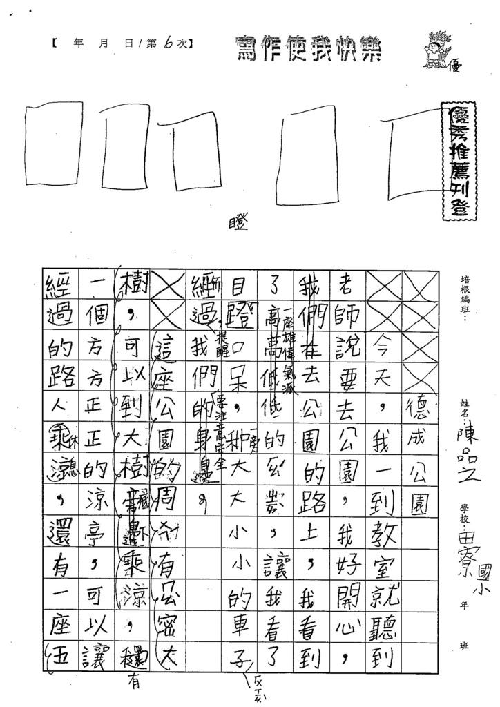 108TBW206陳品之 (1).jpg