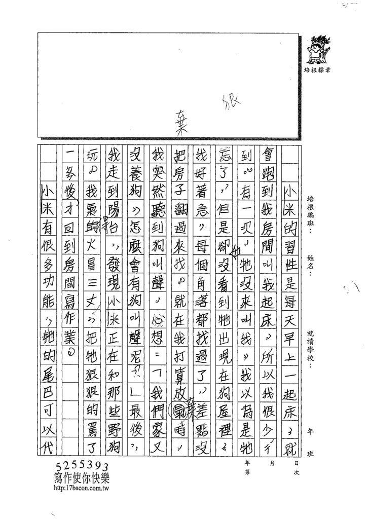 108TMW206王映涵 (2).jpg