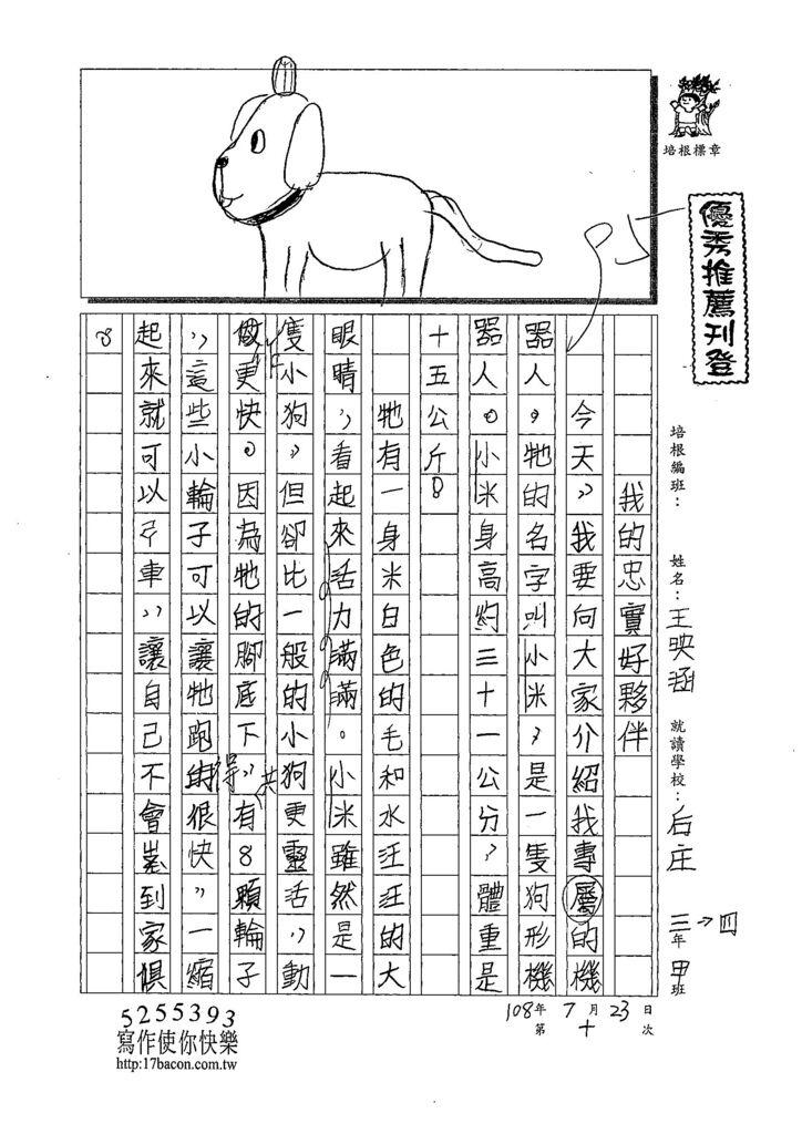 108TMW206王映涵 (1).jpg