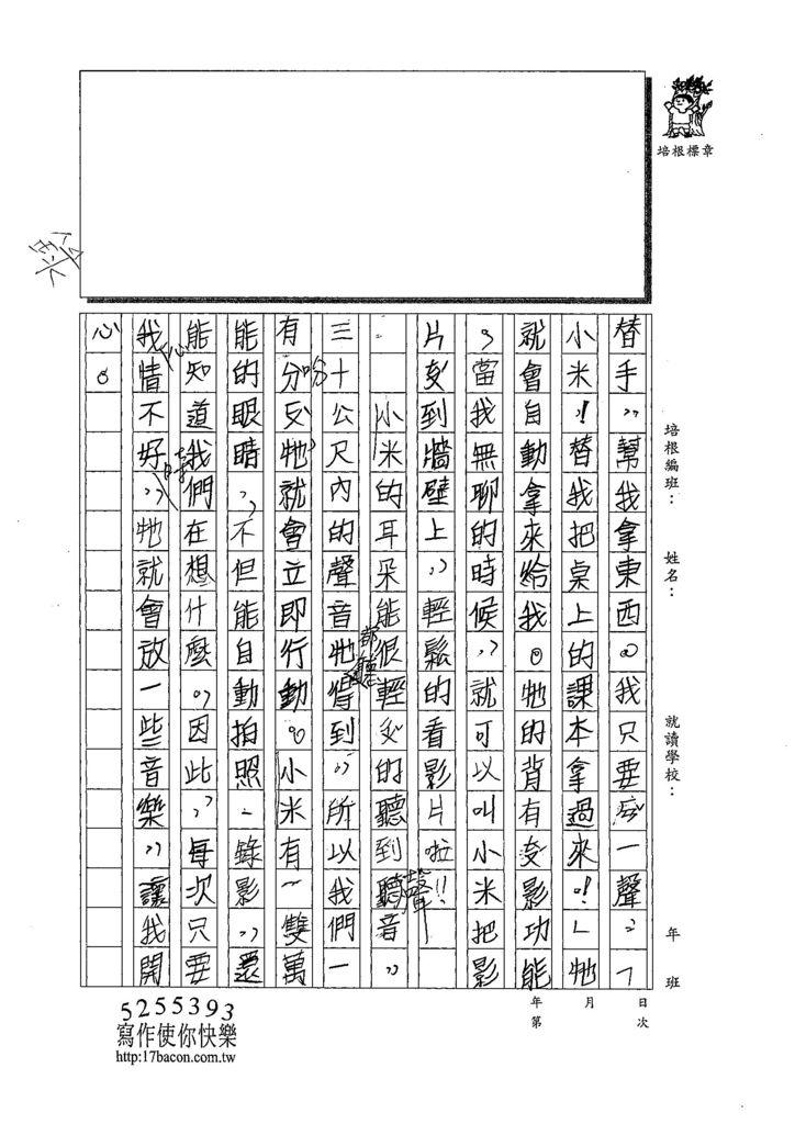 108TMW206王映涵 (3).jpg