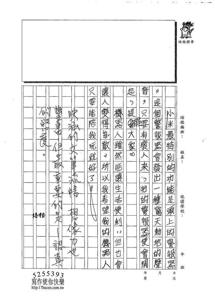 108TMW206王映涵 (4).jpg