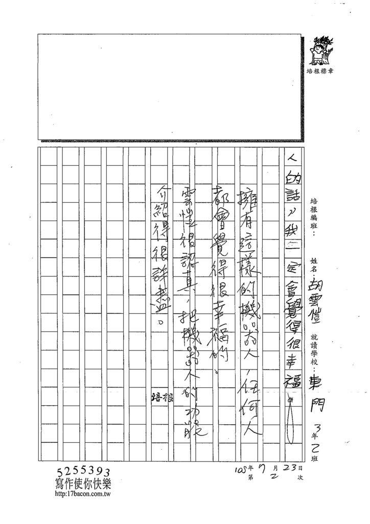 108TMW206胡雲愷 (3).jpg