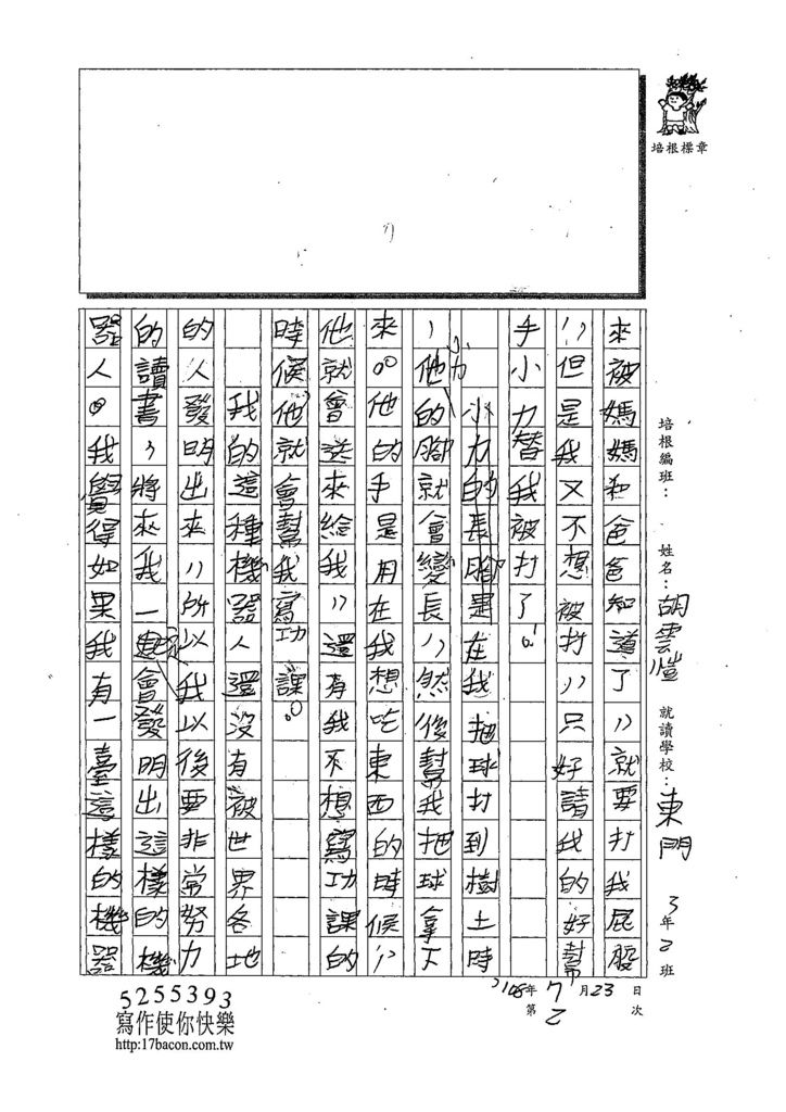 108TMW206胡雲愷 (2).jpg