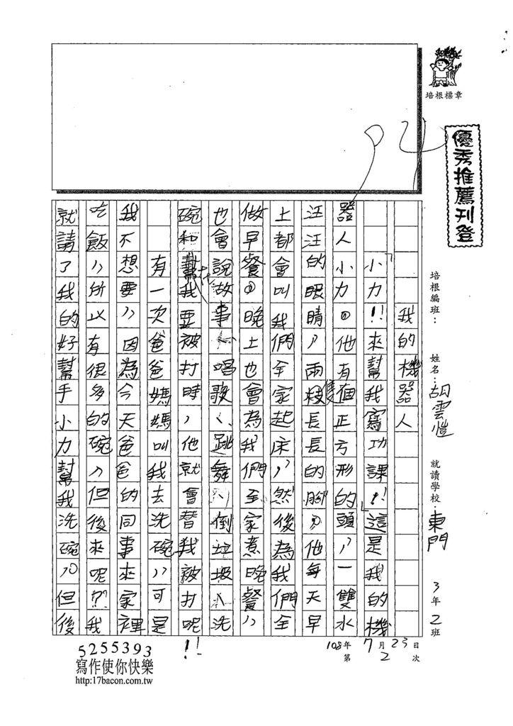 108TMW206胡雲愷 (1).jpg