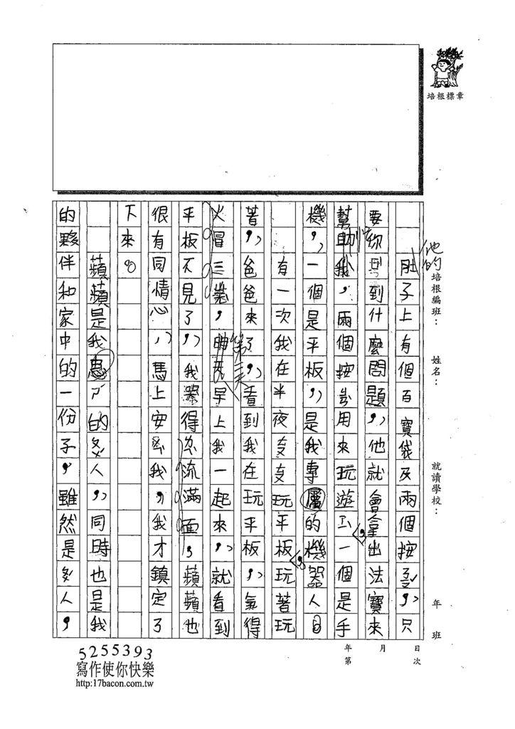 108TMW206楊婕渝 (2).jpg