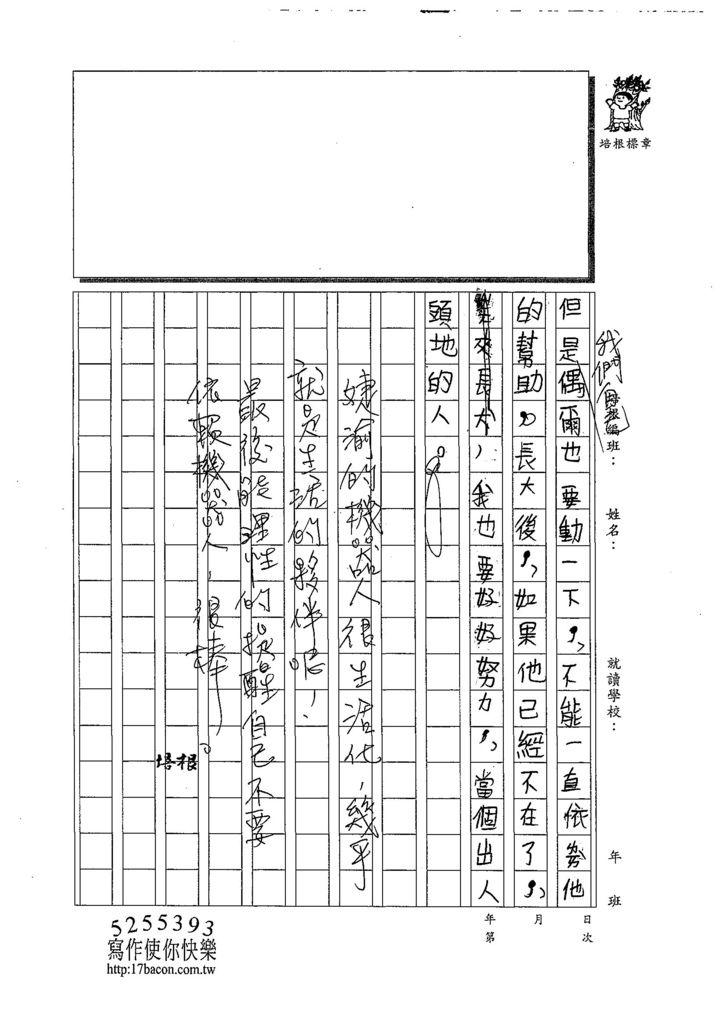 108TMW206楊婕渝 (3).jpg