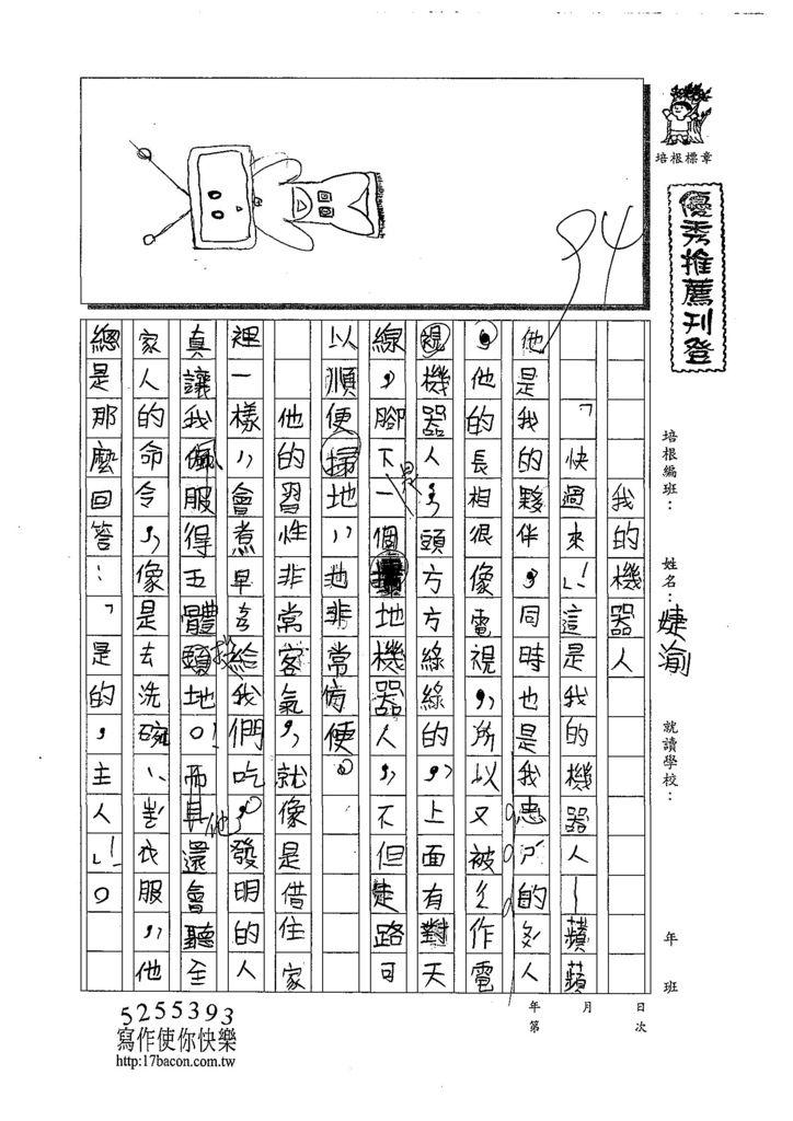 108TMW206楊婕渝 (1).jpg