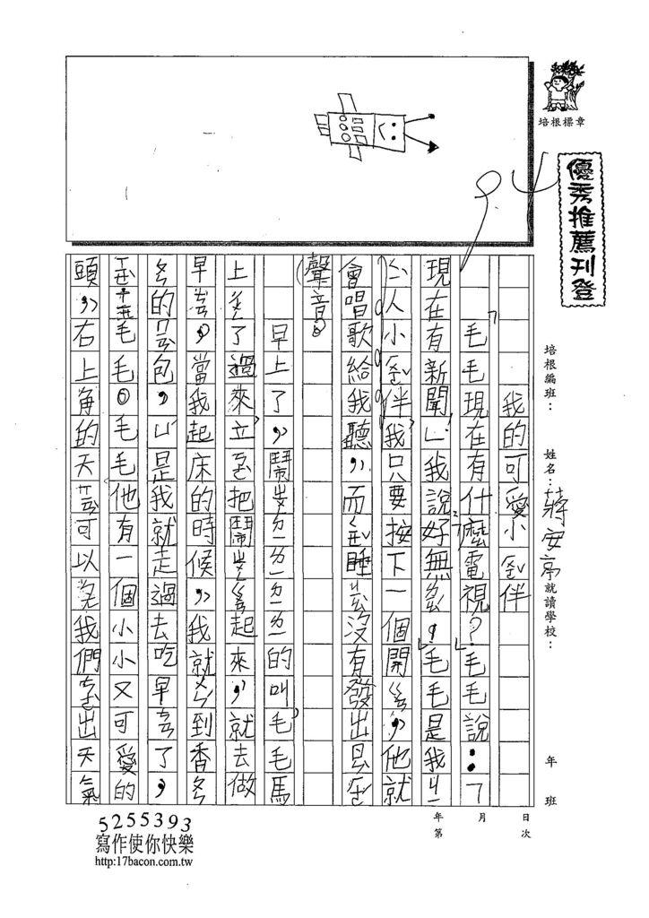 108TMW206蔣安亭 (1).jpg