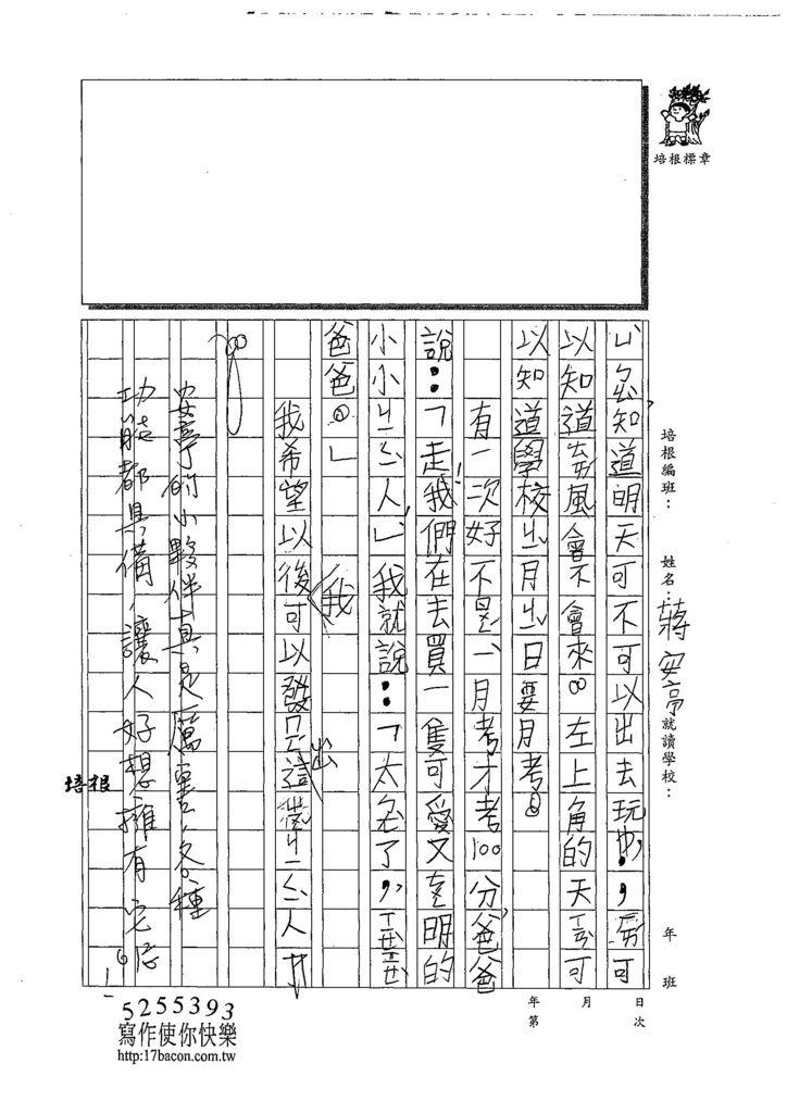 108TMW206蔣安亭 (2).jpg