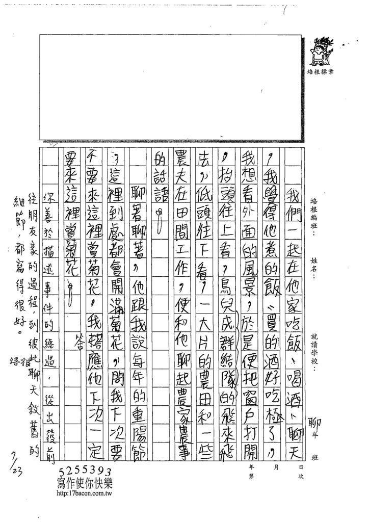 108TSW206胡雲翔 (2).jpg