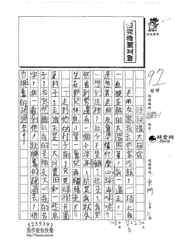 108TSW206胡雲翔 (1).jpg