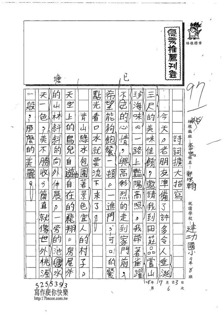 108TSW206鄭琮翰 (1).jpg