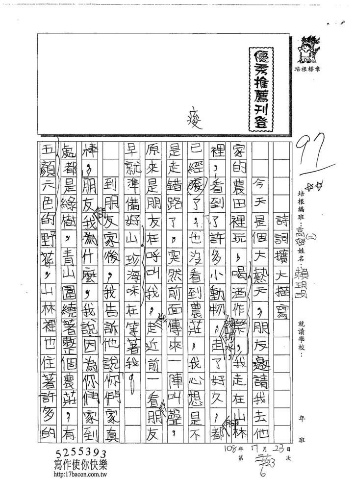 108TSW206賴玥昀 (1).jpg