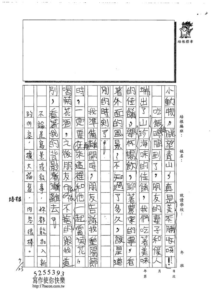 108TSW206賴玥昀 (2).jpg