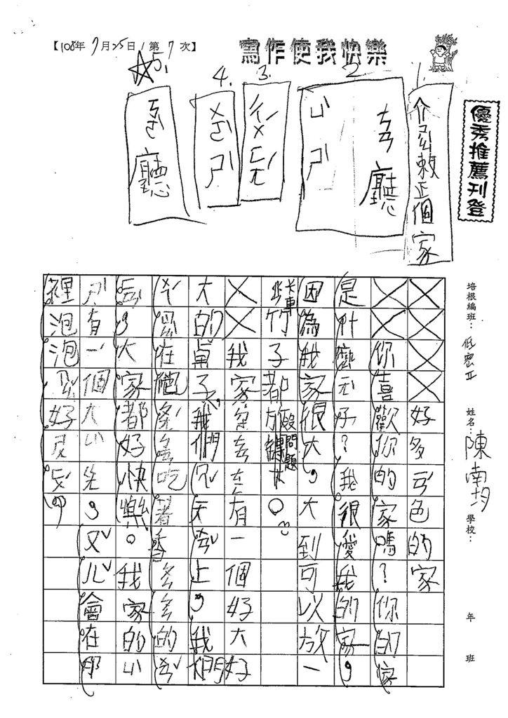 108TBW207陳南均 (1).jpg
