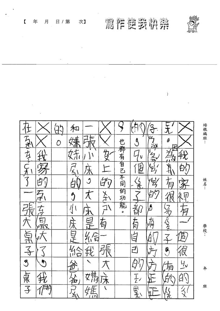 108TBW207陳南均 (2).jpg