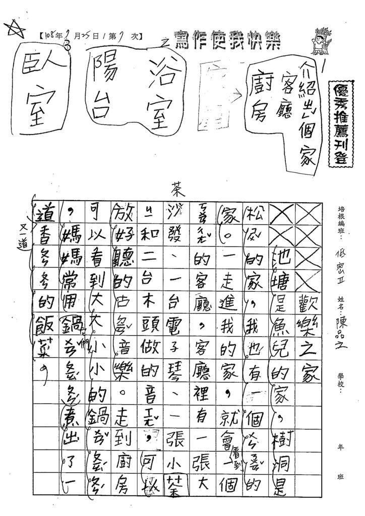 108TBW207陳品之 (1).jpg