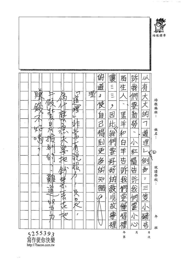 108TMW207王映涵 (3).jpg