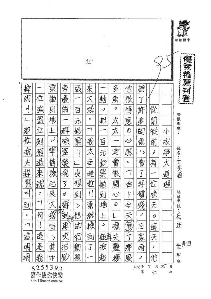 108TMW207王映涵 (1).jpg