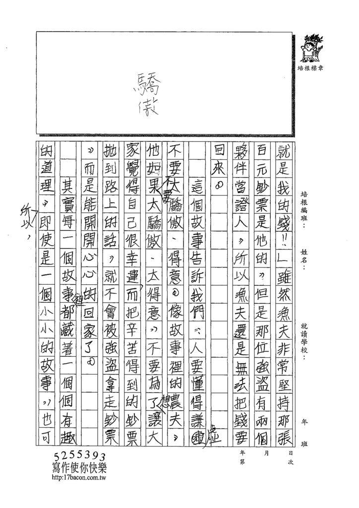 108TMW207王映涵 (2).jpg
