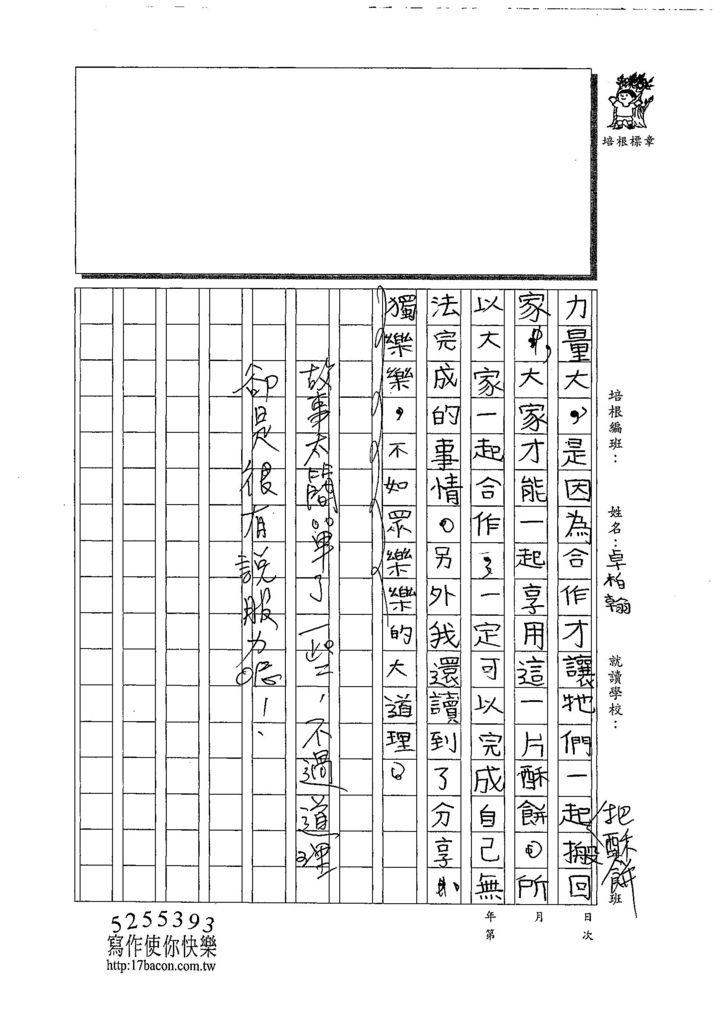 108TMW207卓柏翰 (2).jpg