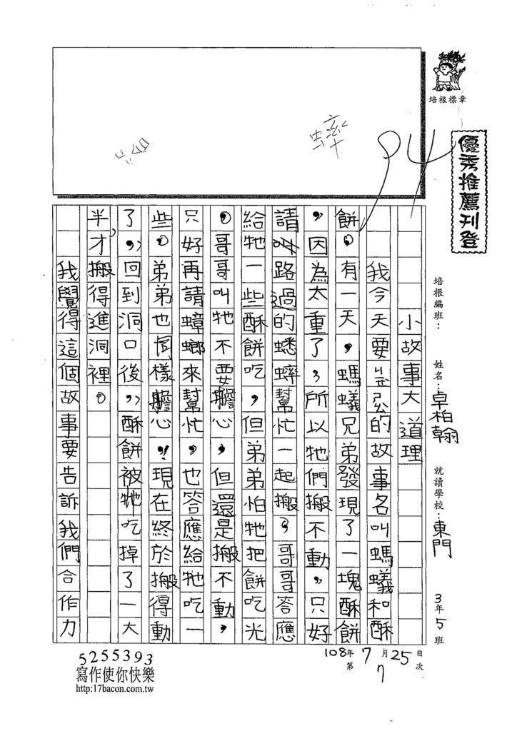 108TMW207卓柏翰 (1).jpg