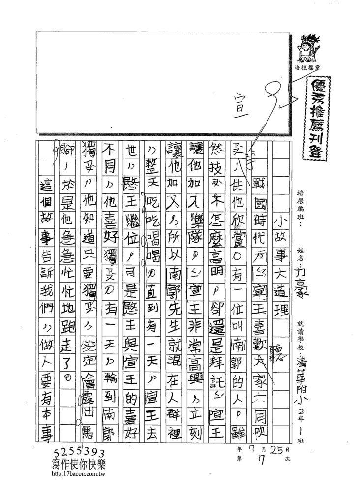 108TMW207薛力豪 (1).jpg
