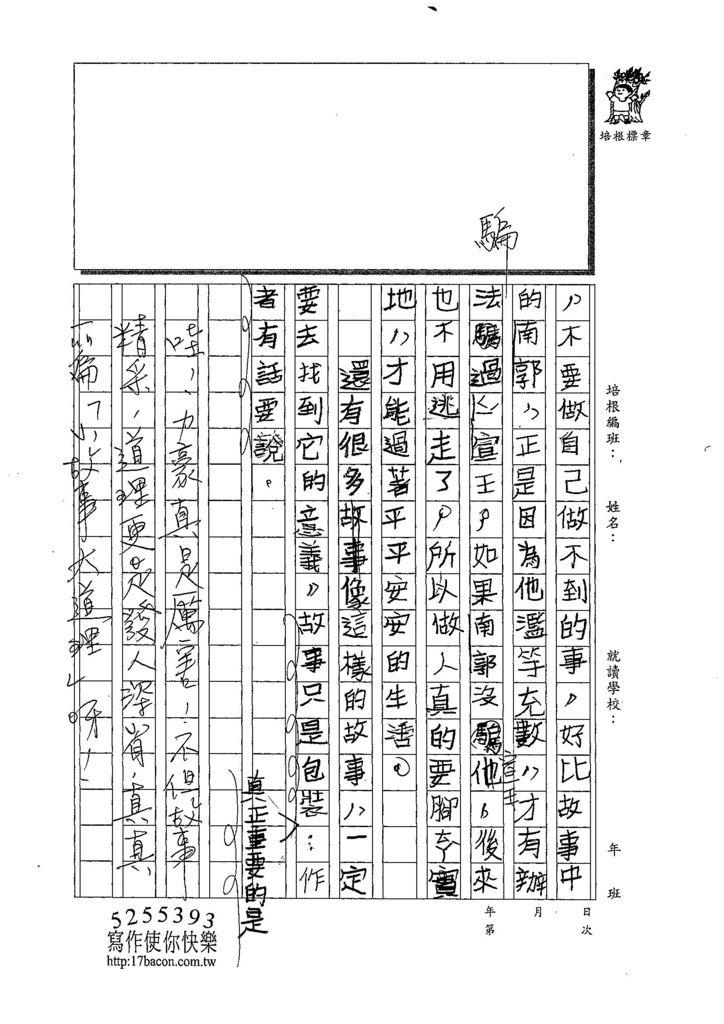 108TMW207薛力豪 (2).jpg