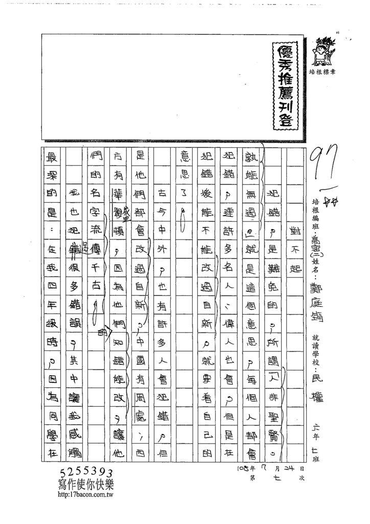 108TSW207鄭庭筠 (1).jpg