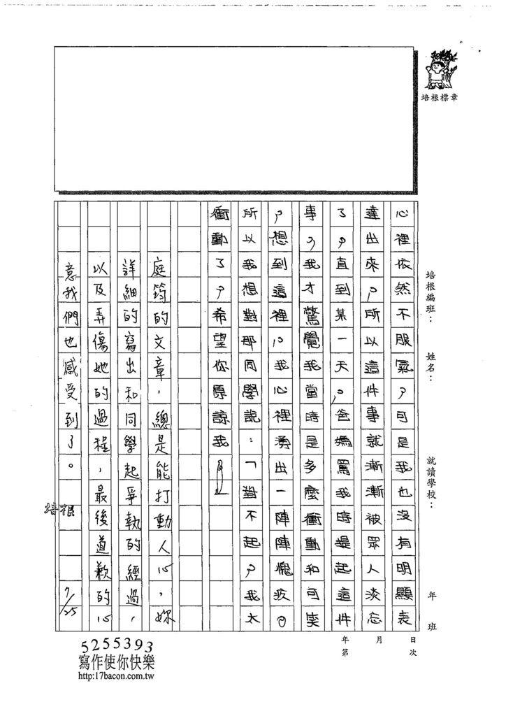 108TSW207鄭庭筠 (3).jpg