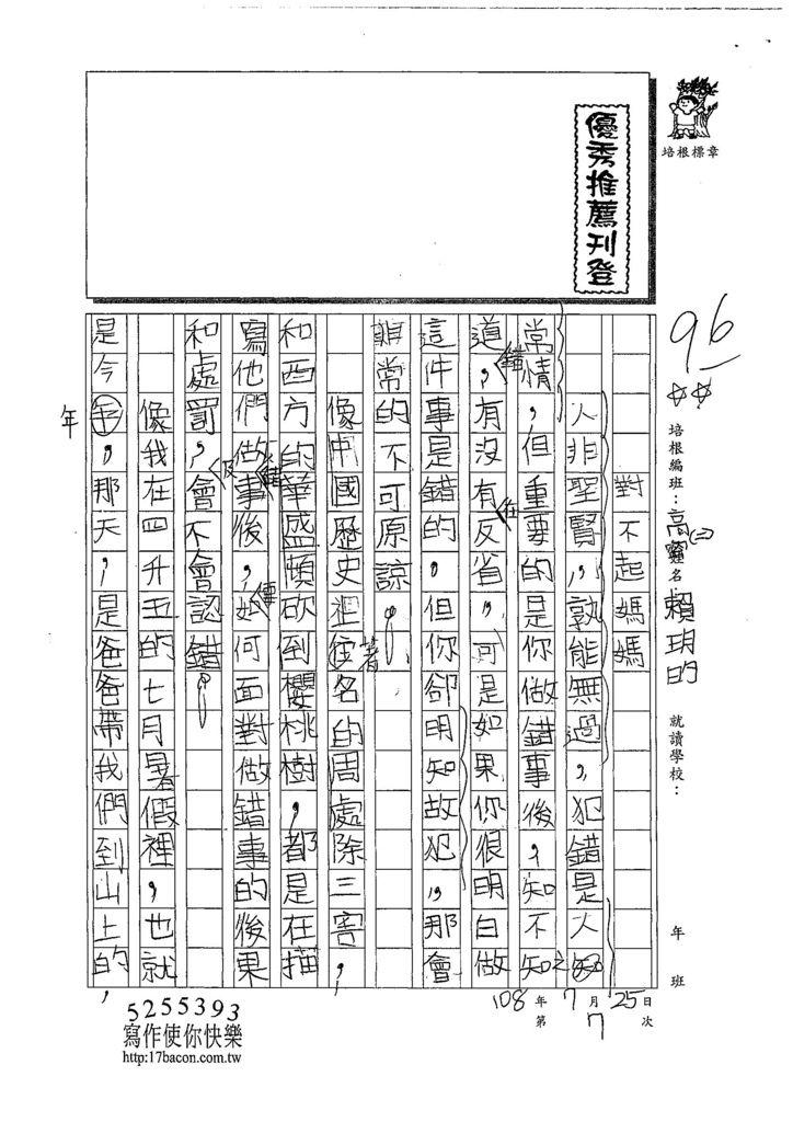 108TSW207賴玥昀 (1).jpg