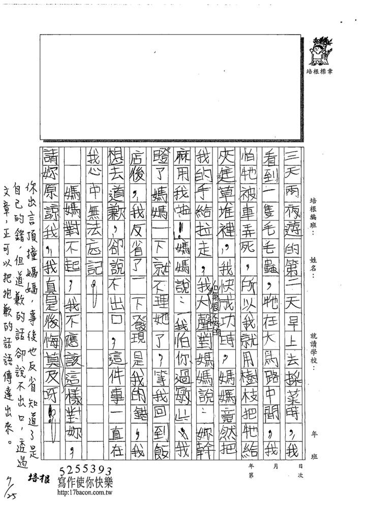 108TSW207賴玥昀 (2).jpg