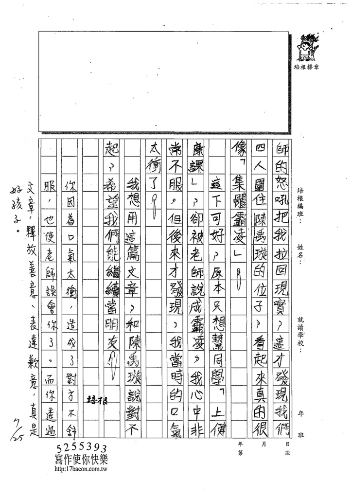 108TSW207薛羽棠 (3).jpg