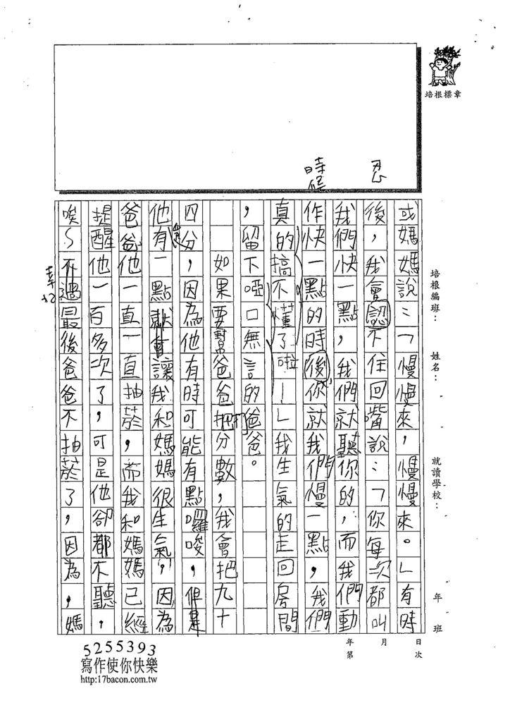 108W4105王怡媗 (2).jpg