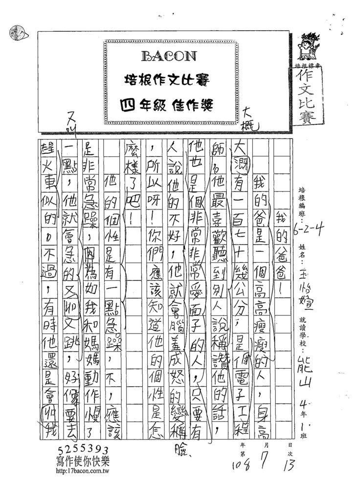 108W4105王怡媗 (1).jpg