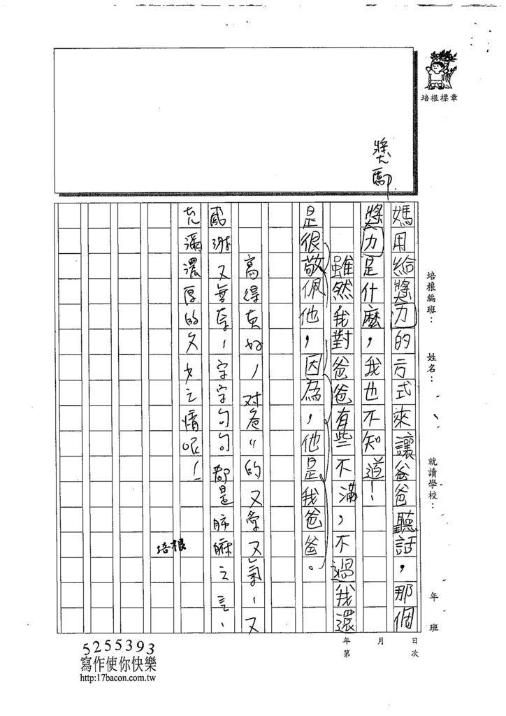 108W4105王怡媗 (3).jpg