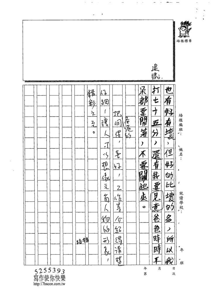 108W4105林芸翌 (3).jpg