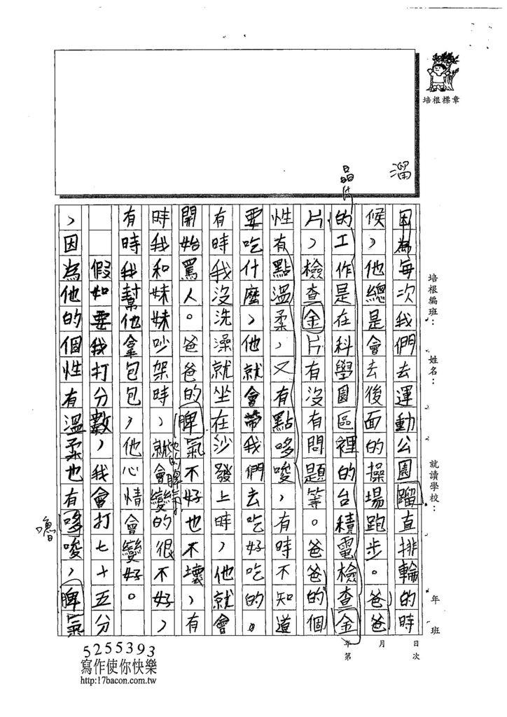 108W4105林芸翌 (2).jpg