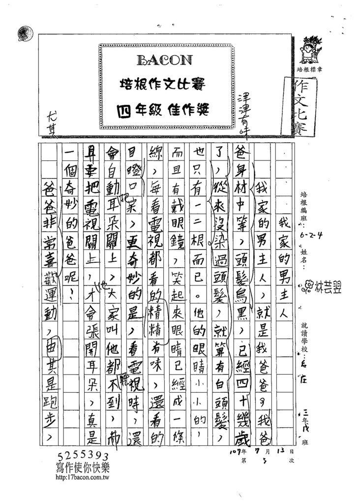 108W4105林芸翌 (1).jpg