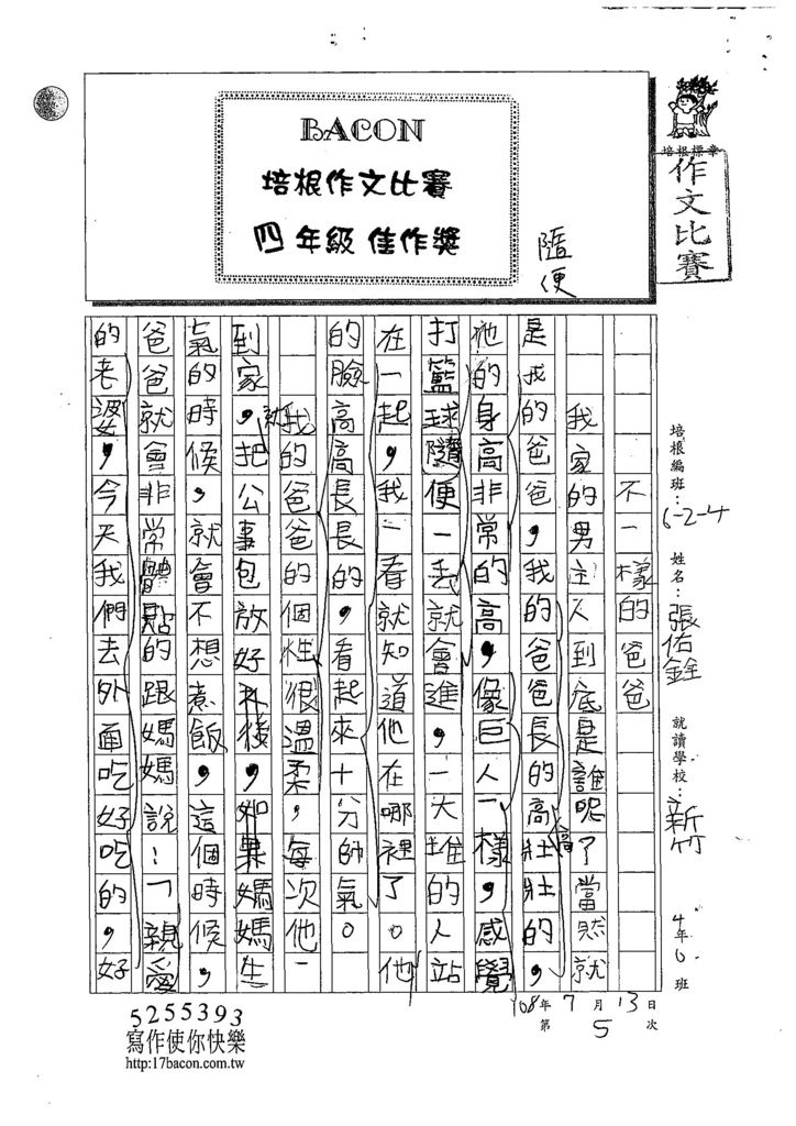 108W4105張佑銓 (1).jpg